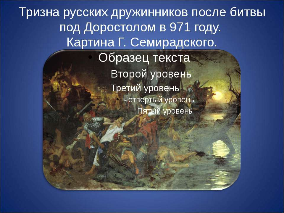 Тризна русских дружинников после битвы под Доростолом в 971 году. Картина Г. ...
