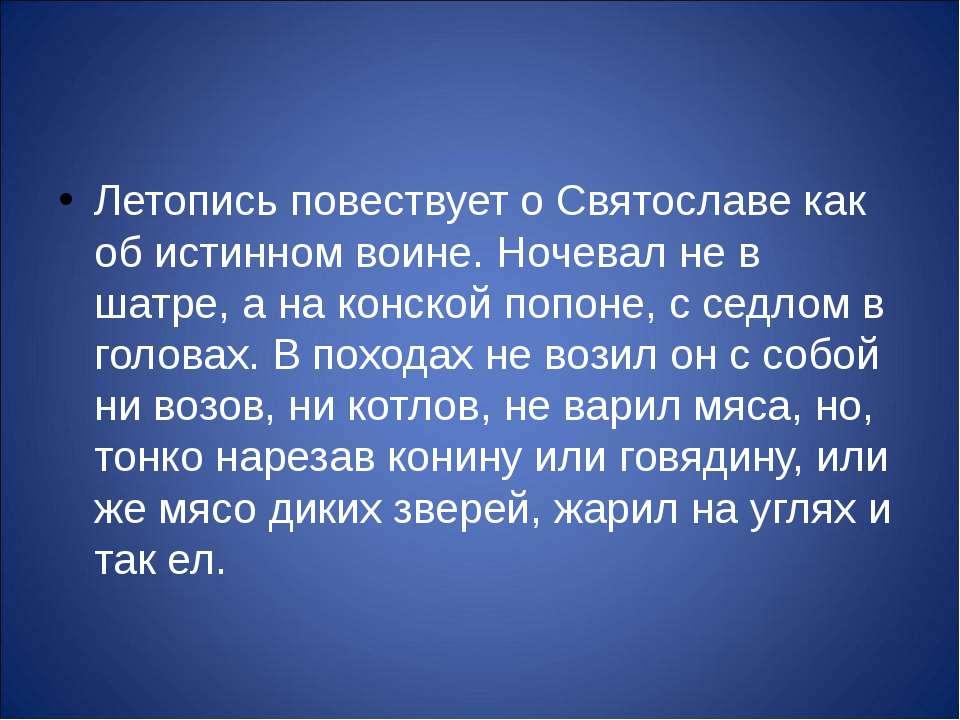 Летопись повествует о Святославе как об истинном воине. Ночевал не в шатре, а...