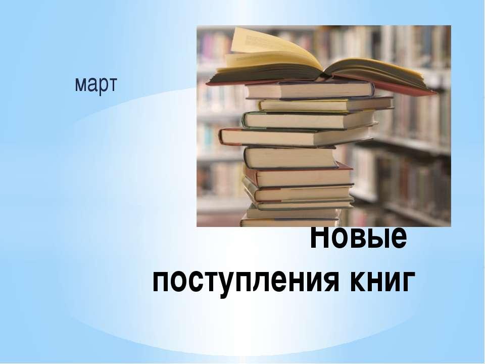 март Новые поступления книг