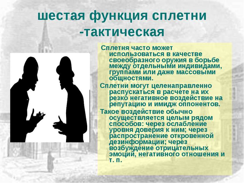 шестая функция сплетни -тактическая Сплетня часто может использоваться в каче...