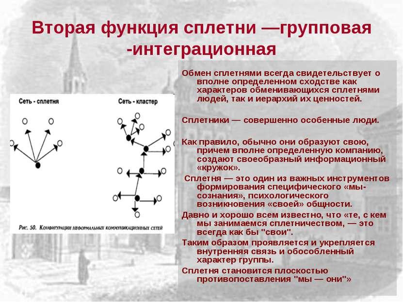 Вторая функция сплетни —групповая -интеграционная Обмен сплетнями всегда свид...
