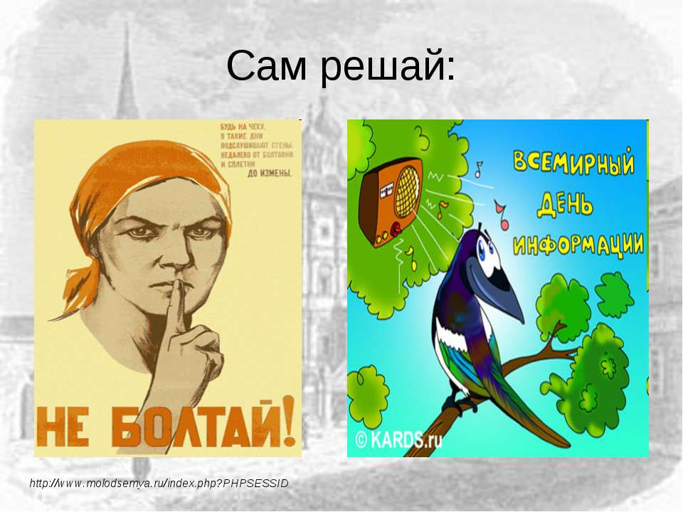 Сам решай: http://www.molodsemya.ru/index.php?PHPSESSID