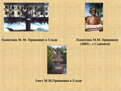Памятник М. М. Пришвину в Ельце Памятник М.М. Пришвину (2001г., с.Становое) Б...