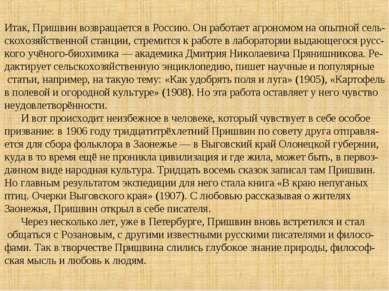 Итак, Пришвин возвращается в Россию. Он работает агрономом на опытной сель- с...