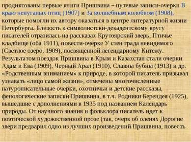 продиктованы первые книги Пришвина – путевые записи-очерки В краю непуганых п...
