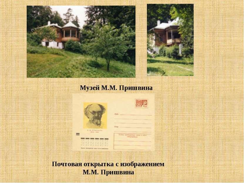 Музей М.М. Пришвина Почтовая открытка с изображением М.М. Пришвина