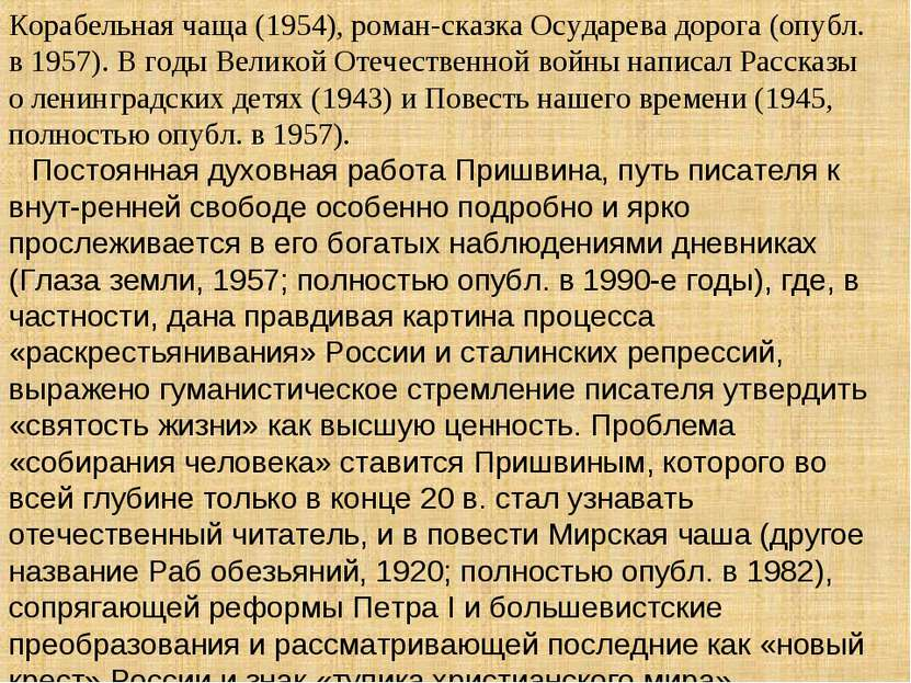 Корабельная чаща (1954), роман-сказка Осударева дорога (опубл. в 1957). В год...