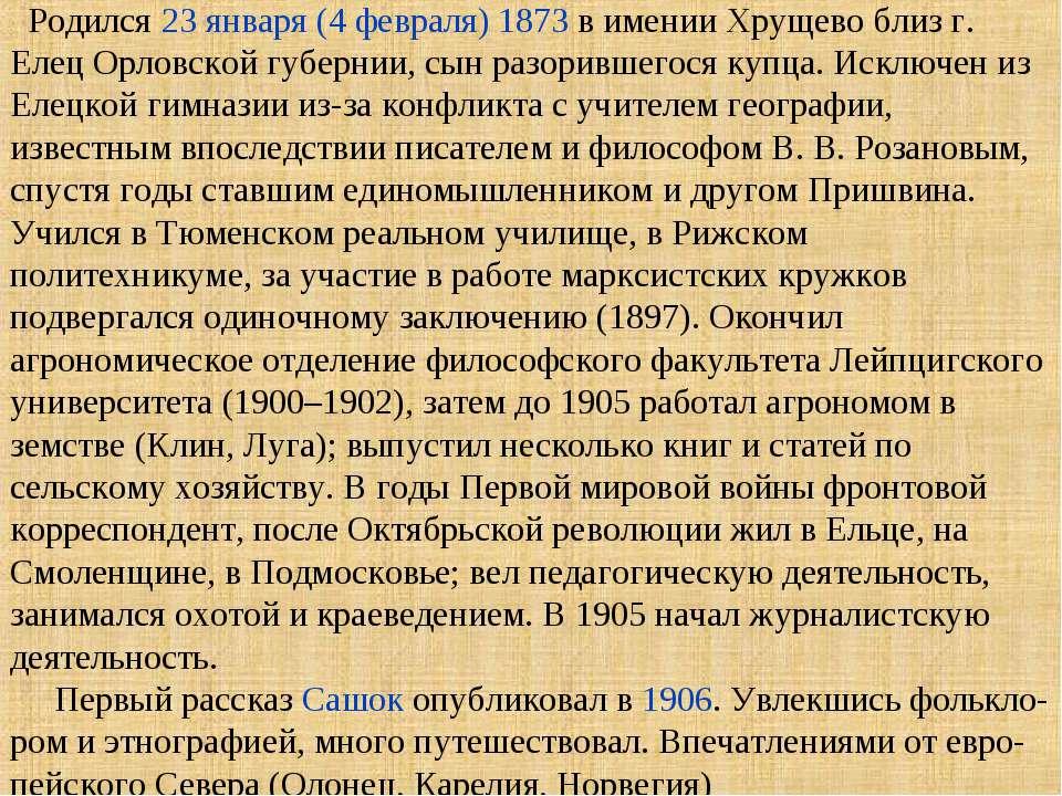 Родился 23 января (4 февраля) 1873 в имении Хрущево близ г. Елец Орловской гу...