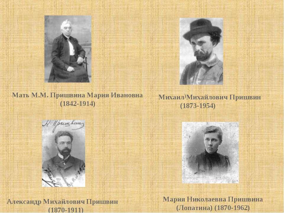 Мать М.М. Пришвина Мария Ивановна (1842-1914) Михаил Михайлович Пришвин (1873...