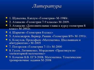 Литература 1. Шувалова, Каплум «Геометрия» М-1980г. 2. Атанасян «Геометрия 7-...