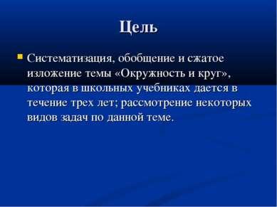 Цель Систематизация, обобщение и сжатое изложение темы «Окружность и круг», к...