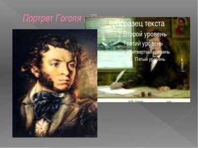 Портрет Гоголя и Пушкина.