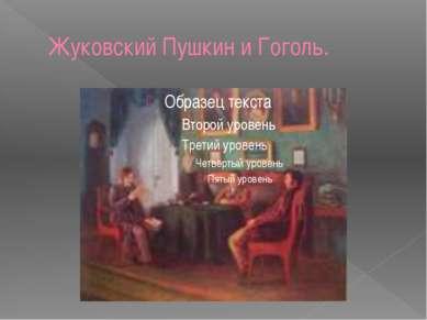 Жуковский Пушкин и Гоголь.