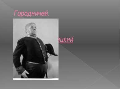 Городничей. Сосницкий