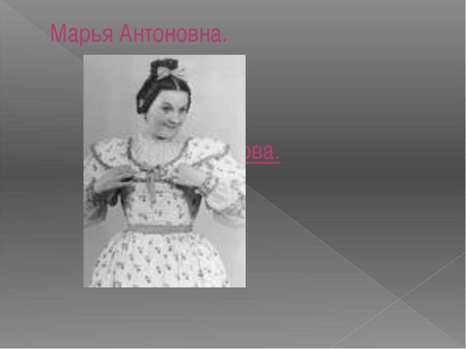 Марья Антоновна. Асенкова.
