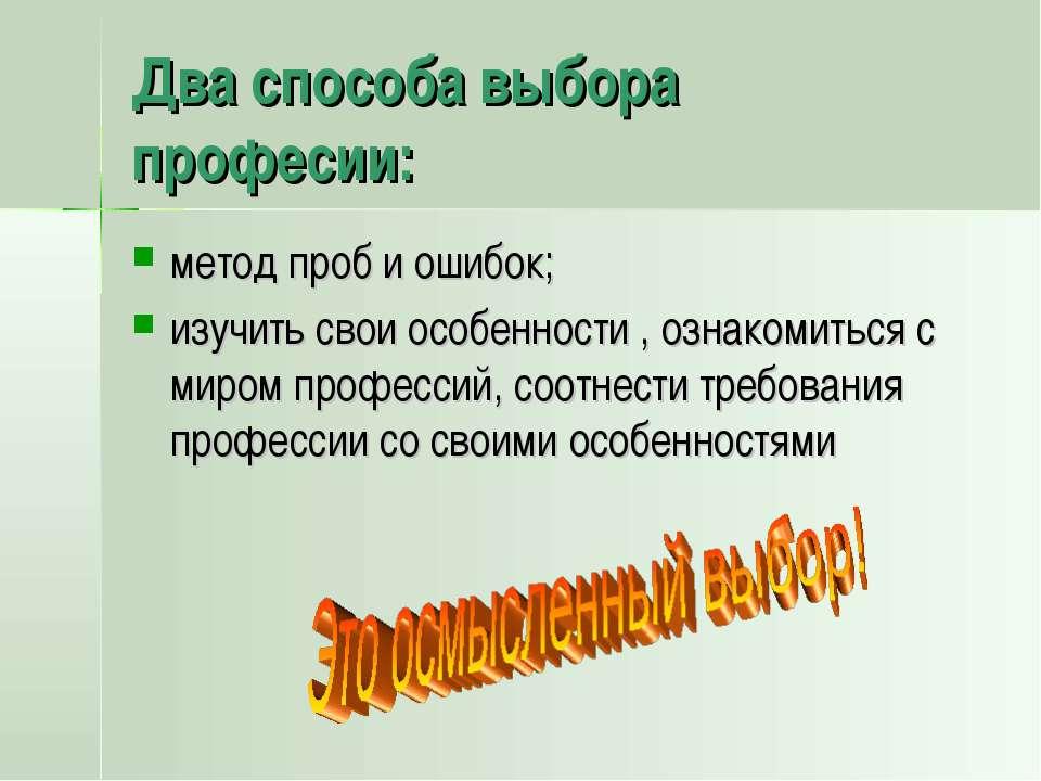 Два способа выбора професии: метод проб и ошибок; изучить свои особенности , ...
