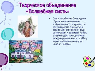 Творческое объединение «Волшебная кисть» Ольга Михайловна Слепокурова обучает...