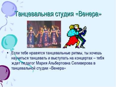 Танцевальная студия «Венера» Если тебе нравятся танцевальные ритмы, ты хочешь...