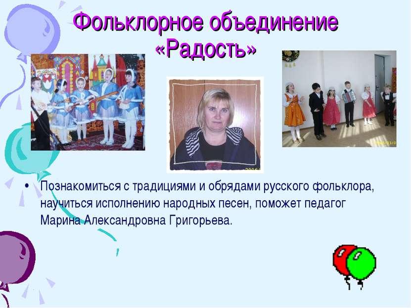 Фольклорное объединение «Радость» Познакомиться с традициями и обрядами русск...