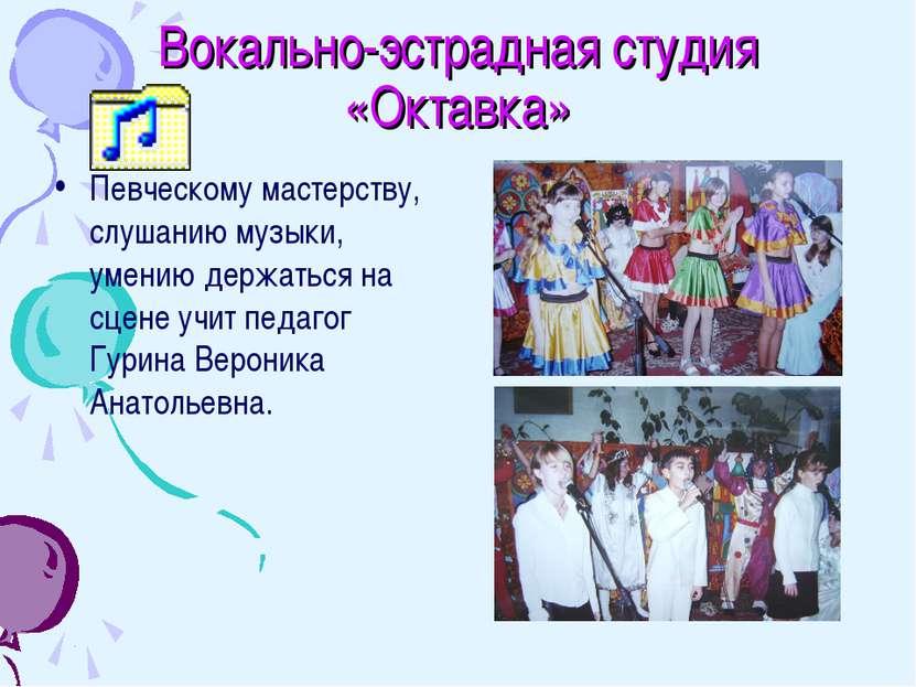 Вокально-эстрадная студия «Октавка» Певческому мастерству, слушанию музыки, у...