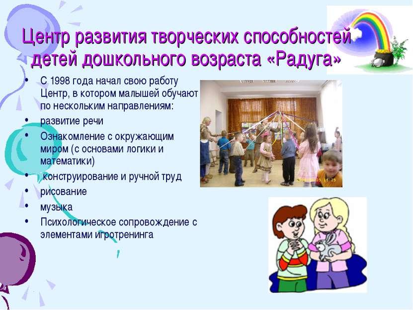 Центр развития творческих способностей детей дошкольного возраста «Радуга» С ...