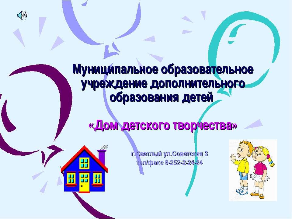 Муниципальное образовательное учреждение дополнительного образования детей «Д...