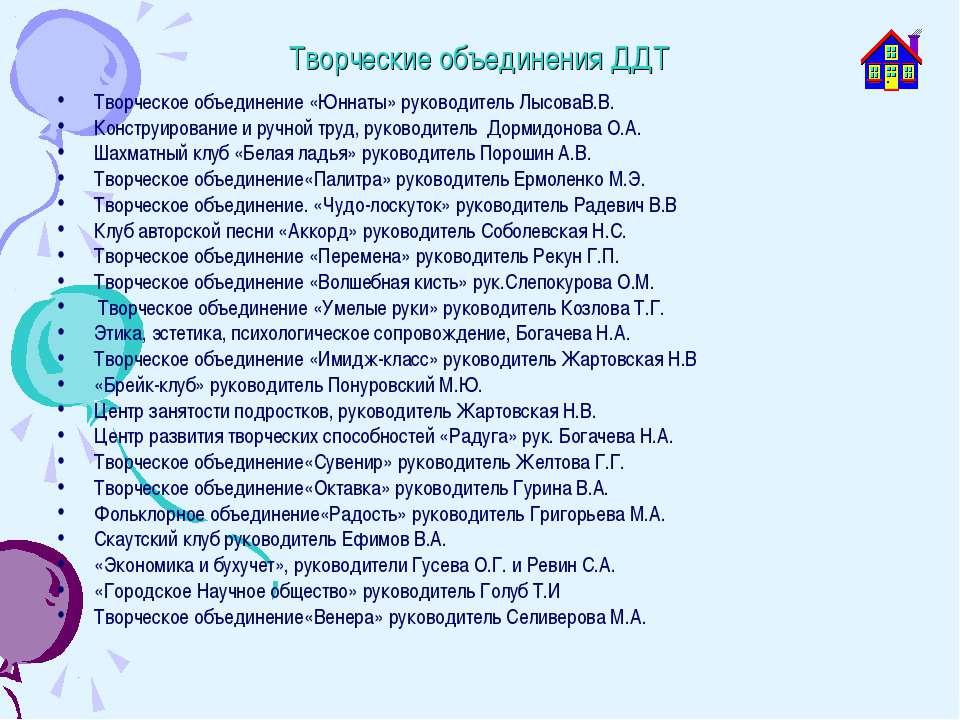 Творческие объединения ДДТ Творческое объединение «Юннаты» руководитель Лысов...