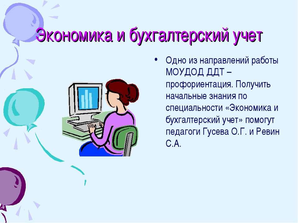 Экономика и бухгалтерский учет Одно из направлений работы МОУДОД ДДТ – профор...