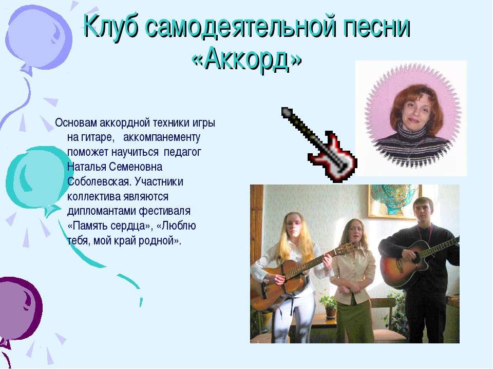 Клуб самодеятельной песни «Аккорд» Основам аккордной техники игры на гитаре, ...