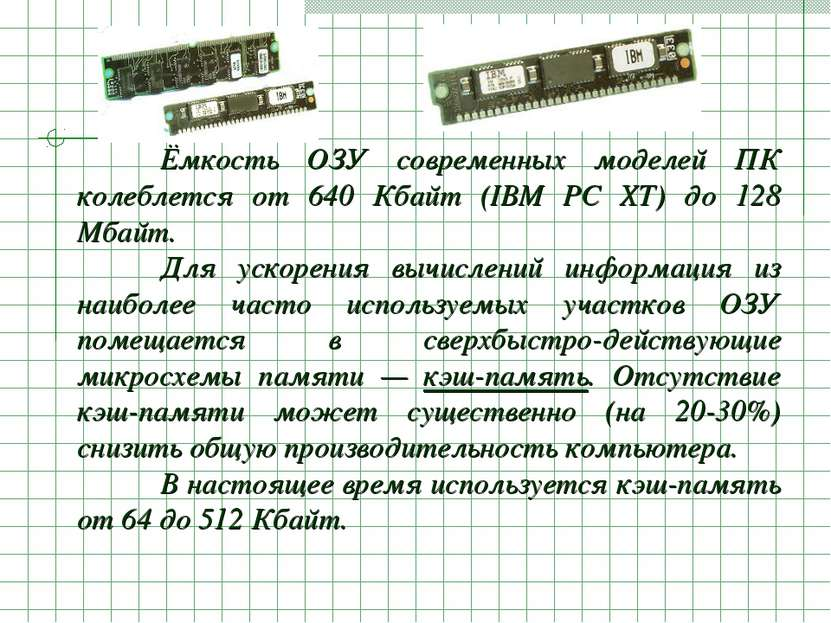 Ёмкость ОЗУ современных моделей ПК колеблется от 640 Кбайт (IBM PC XT) до 128...