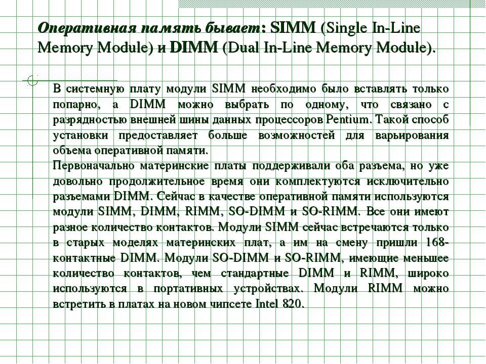 Оперативная память бывает: SIMM (Single In-Line Memory Module) и DIMM (Dual I...