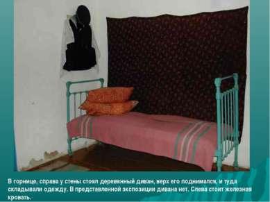 В горнице, справа у стены стоял деревянный диван, верх его поднимался, и туда...