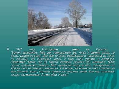 """В 1947 году В.М.Шукшин уехал из Сросток. """"Больно вспоминать. Мне шел семнадца..."""