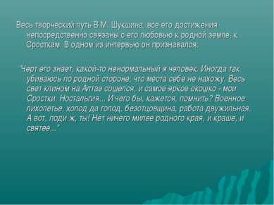 Весь творческий путь В.М.Шукшина, все его достижения непосредственно связаны...