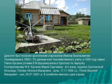 Дом этот был построен сростинским старожилом Иваном Васильевичем Пономаревым ...