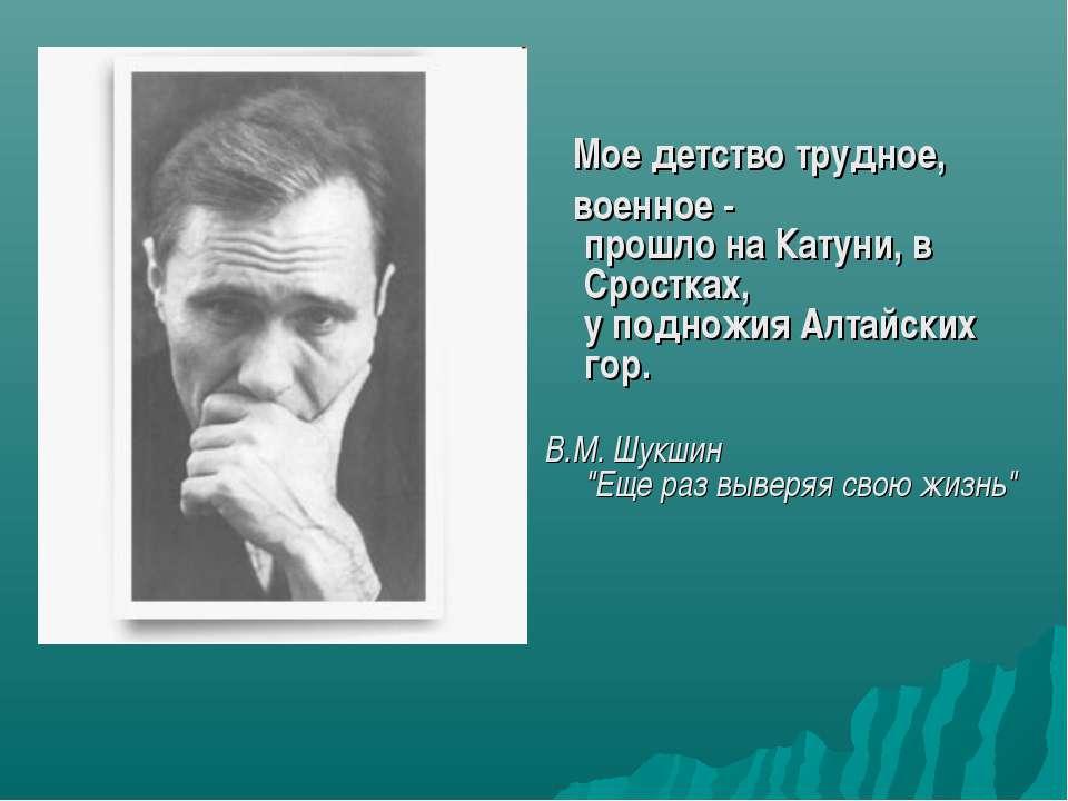 Мое детство трудное, военное - прошло на Катуни, в Сростках, у подножия Алтай...