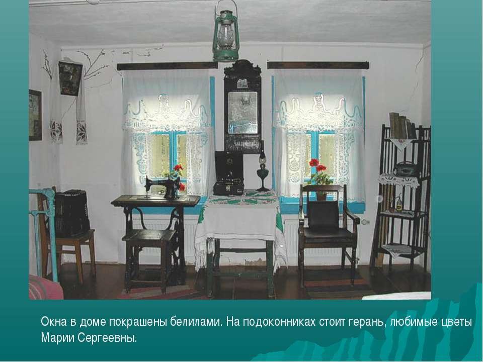 Окна в доме покрашены белилами. На подоконниках стоит герань, любимые цветы М...