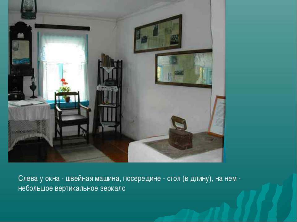 Слева у окна - швейная машина, посередине - стол (в длину), на нем - небольшо...