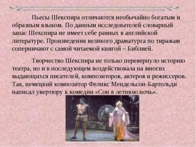 Пьесы Шекспира отличаются необычайно богатым и образным языком. По данным исс...