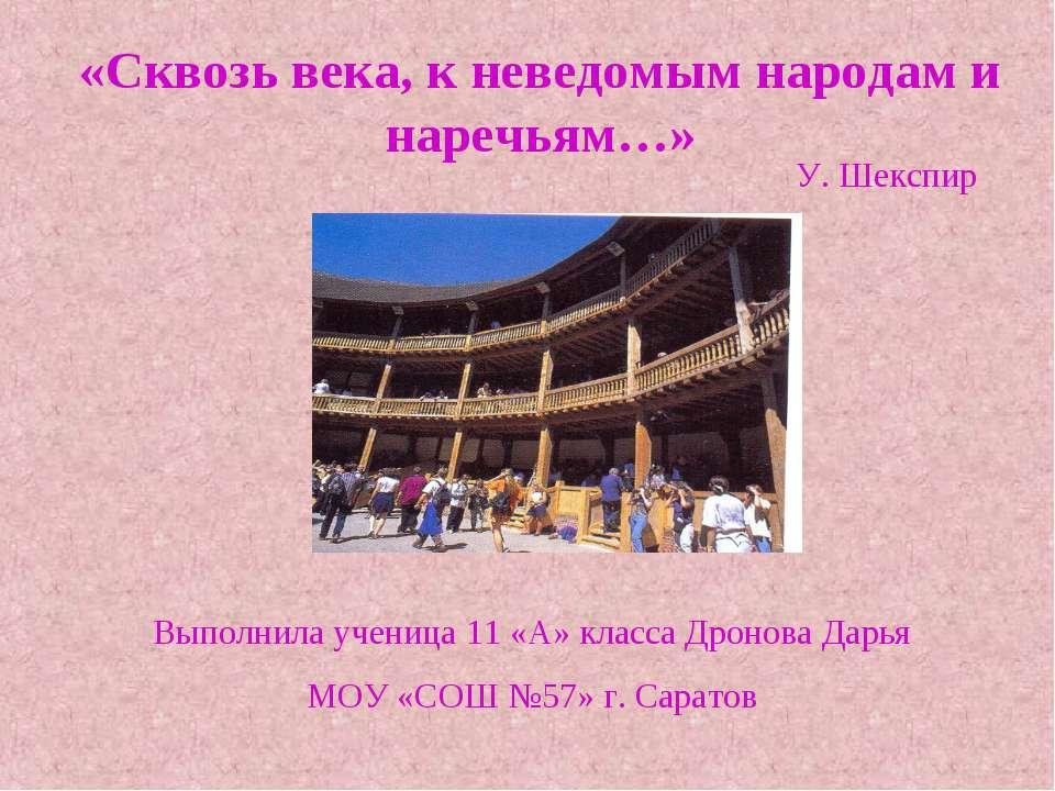 «Сквозь века, к неведомым народам и наречьям…» У. Шекспир Выполнила ученица 1...