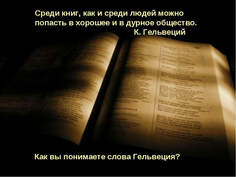 Среди книг, как и среди людей можно попасть в хорошее и в дурное общество. К....