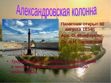 Триумфальная колонна, воздвигнутая в честь победы в Отечественной войне 1812г...