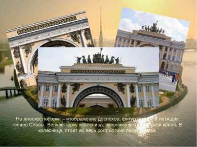 На плоскостях арки – изображение доспехов, фигур воинов и летящих гениев Слав...