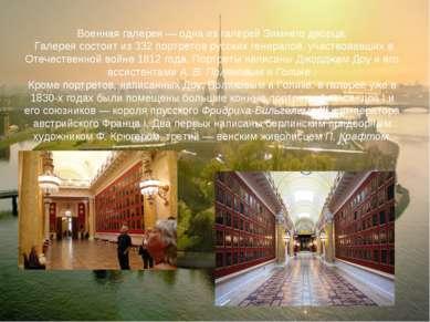Военная галерея— одна из галерей Зимнего дворца. Галерея состоит из 332 порт...