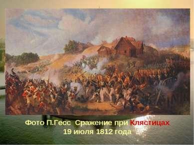 Фото П.Гесс Сражение при Клястицах 19 июля 1812 года