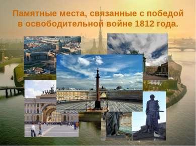 Памятные места, связанные с победой в освободительной войне 1812 года.