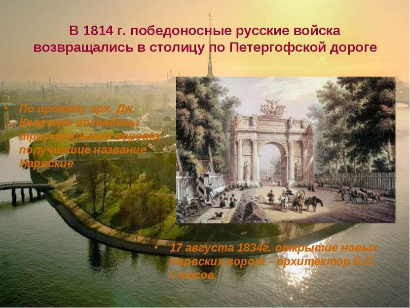 В 1814 г. победоносные русские войска возвращались в столицу по Петергофской ...