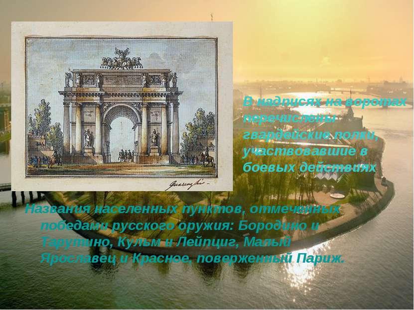Названия населенных пунктов, отмеченных победами русского оружия: Бородино и ...