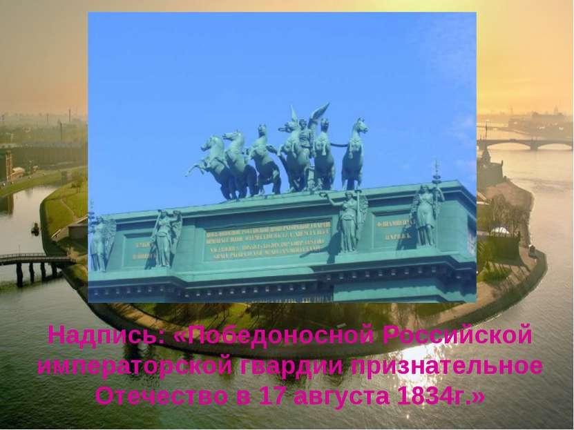 Надпись: «Победоносной Российской императорской гвардии признательное Отечест...