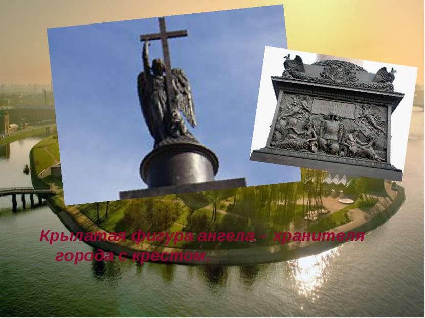 Крылатая фигура ангела – хранителя города с крестом.
